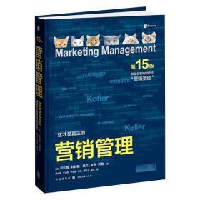 【新华书店】营销管理   5版