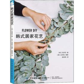 【新华书店】韩式居家花艺