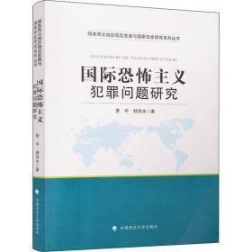 【新华书店】国际恐怖主义犯罪问题研究