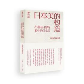 【新华书店】日本美的构造:布鲁诺·陶特眼中的日本美