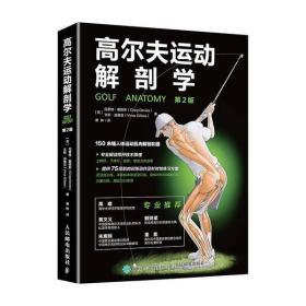 【新华书店】高尔夫运动解剖学