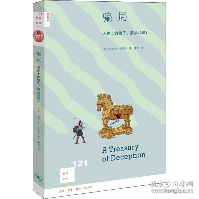 【新华书店】骗局 历  的骗子、赝品和诡计