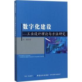 【新华书店】数字化建设:工业设计理论与方法研究