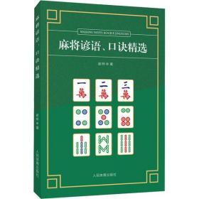 【新华书店】麻将谚语、口诀精选