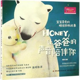【新华书店】宝宝喜爱的睡前胎教故事