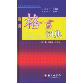 【新华书店】通用格言词典