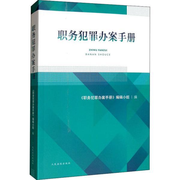职务犯罪办案手册