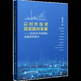 【新华书店】以对外投 促进国内发展——2020年中国国际直接投 报告