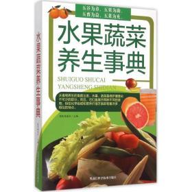 【新华书店】水果蔬菜养生事典