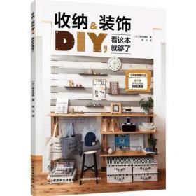 【新华书店】收纳&装饰DIY看这本就够了