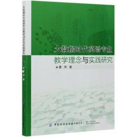 【新华书店】大数据时代英语专业教学理念与实践研究