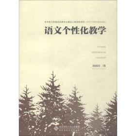 【新华书店】语文个 化教学
