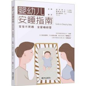【新华书店】婴幼儿安睡指南 宝宝不哭闹 全家睡好觉