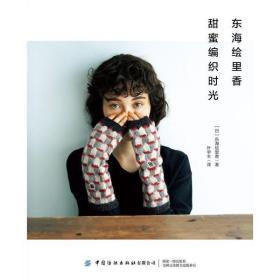 【新华书店】东海绘里香甜蜜编织时光