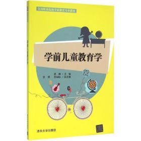 【新华书店】学前儿童教育学