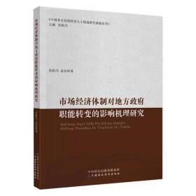 【新华书店】市场经济体制对地方  职能转变的影响机理研究