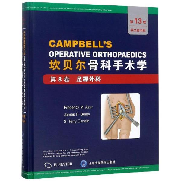 第8卷:足踝外科坎贝尔骨科手术学(第13版全彩色影印)