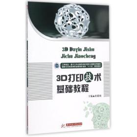 【新华书店】3D打印技术基础教程