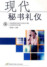 【新华书店】现代秘书礼仪