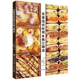 【新华书店】百变法式吐司&热三明治