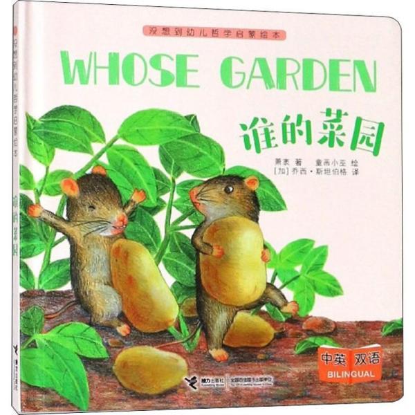 谁的菜园(中英双语)/没想到幼儿哲学启蒙绘本