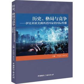 【新华书店】历史、格局与竞争——伊比利亚美洲西语   国际传播