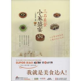 【新华书店】三石美食·小家盛宴