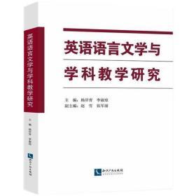 【新华书店】英语语言文学与学科教学研究