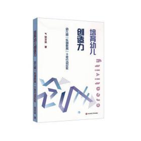【新华书店】培育幼儿创造力(幼儿园乐创教育十年行动纪实)