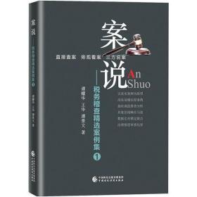 【新华书店】案说——税务稽查精 案例集 1