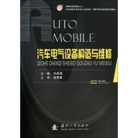 【新华书店】汽车电气设备构造与维修