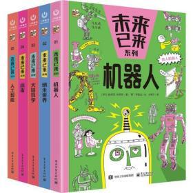 【新华书店】未来已来系列(全5册)