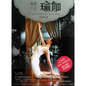 【新华书店】青春不老瑜伽