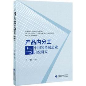 产品内分工与中国装备制造业升级研究