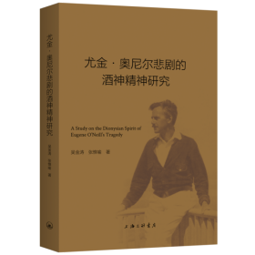 【新华书店】尤金·奥尼尔悲剧的酒神精神研究