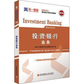 【新华书店】投 银行业务