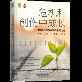【新华书店】危机和创伤中成长:10位心理专家危机干预之道