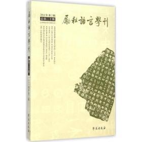 【全新正版】励耘语言学刊(总D20辑)9787507746396学苑出版社