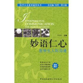 【新华书店】妙语仁心 医学生人际沟通