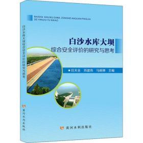 白沙水库大坝综合安全评价的研究与思考