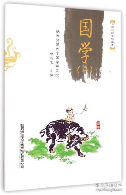 【新华书店】国学(2)/中国传统文化读本