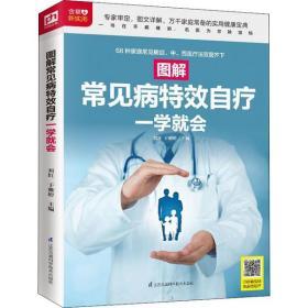 【新华书店】图解常见病特效自疗一学就会
