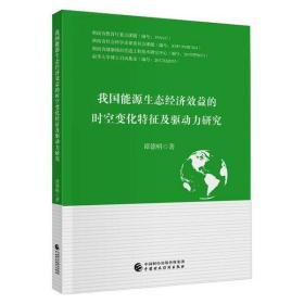 【新华书店】我国能源生态经济效益的时空变化特征及驱动力研究