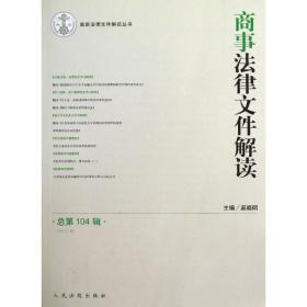 【新华书店】商事法律文件解读