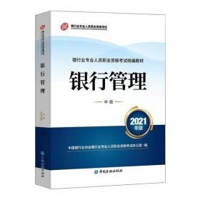 【新华书店】银行业专业人员职业 格  统编教材•银行管理(中级)(2021年版)