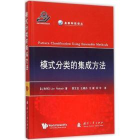 【新华书店】模式分类的集成方法