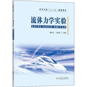 【新华书店】流体力学实验