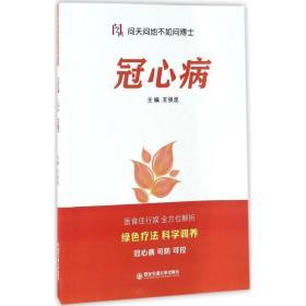 【新华书店】冠心病