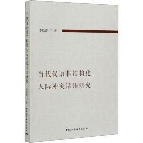 【新华书店】当代汉语非结构化人际  话语研究