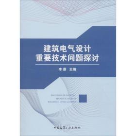 【新华书店】建筑电气设计重要技术问题探讨